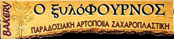 ΞΥΛΟΦΟΥΡΝΟΣ ΠΑΡΟΣ
